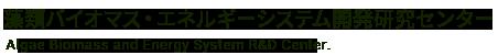 藻類バイオマス・エネルギーシステム開発研究センター