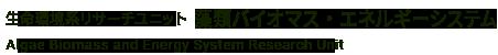 生命環境系リサーチユニット 藻類バイオマス・エネルギーシステム